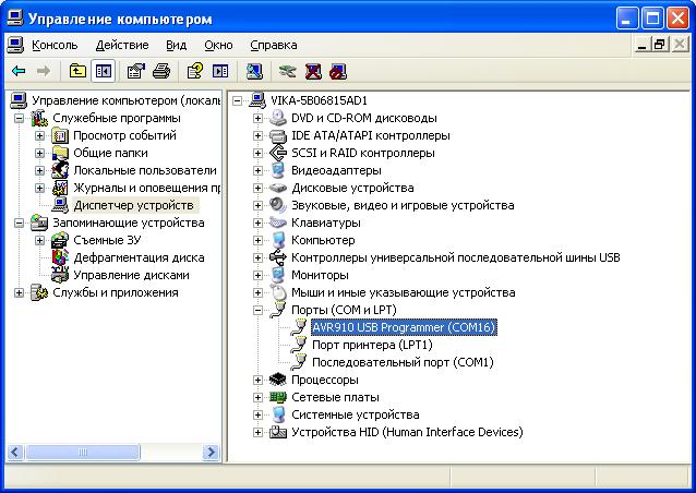 Обнаружение AVR910 usb в windows