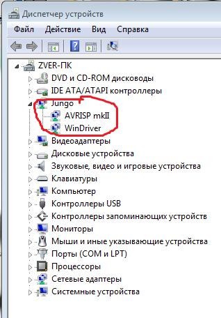 avrisp mk2 в диспетчере устройств